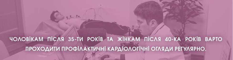 Кардіологія Львів — лікар кардіолог, лікування серця