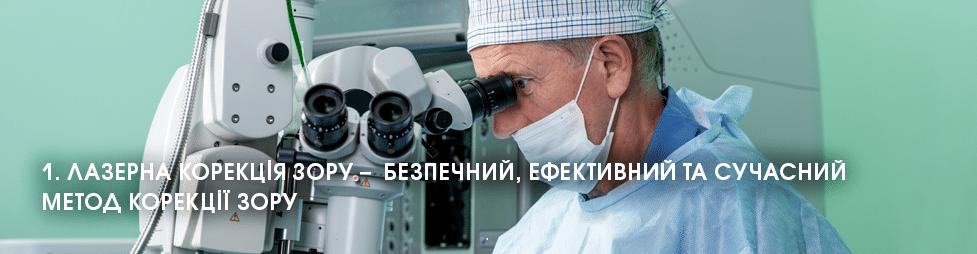 Лазерна корекція зору у Львові