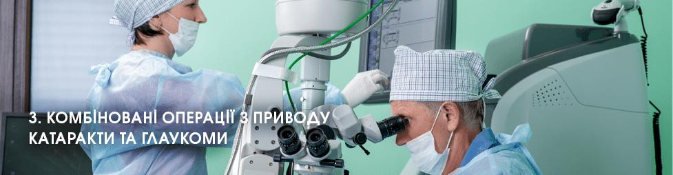 Комбіновані операції з приводу катаракти та глаукоми