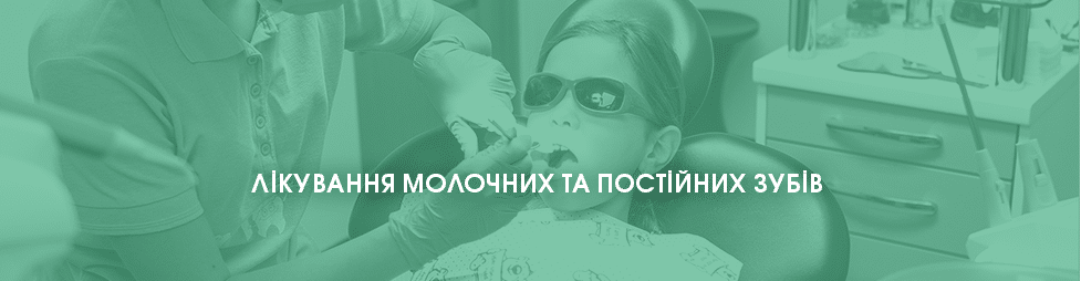 Дитяча стоматологія Львів