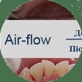 професійна гігієна зубів